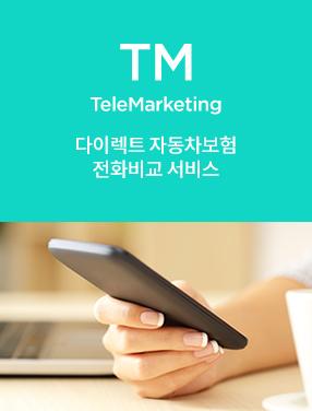 TM TeleMarketing 다이렉트 자동차보험 전화비교 서비스