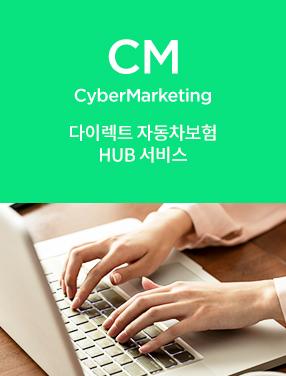 CM CyberMarketing 다이렉트 자동차보험 HUB 서비스